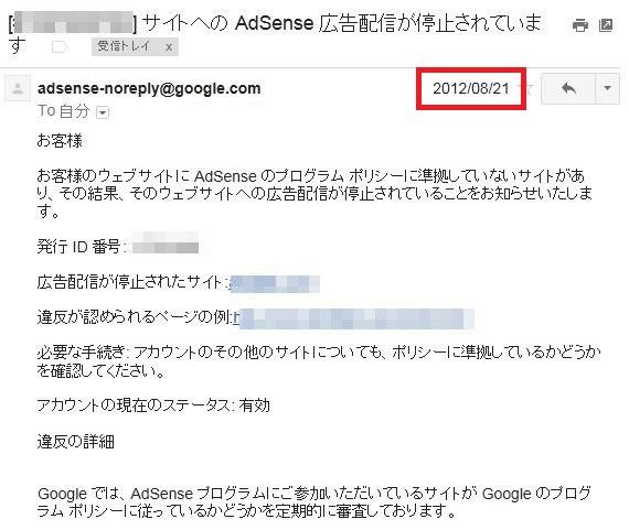 アドセンス広告停止されたら届くメール