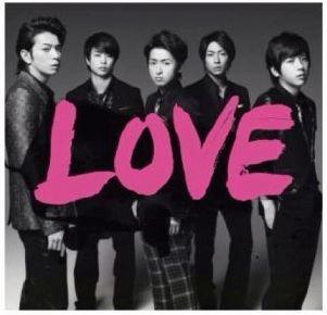 嵐の「LOVE」の初回限定盤を発売日後に定価で手に入れた方法