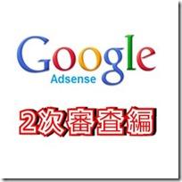 グーグルアドセンスのアカウント取得方法(2次審査)