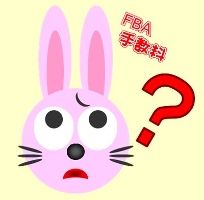 FBAと自己発送でどれくらい手数料に違いがあるのか?