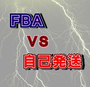 FBAと自己発送はどっちがいいのか
