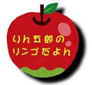 りん五郎さんのリンゴ