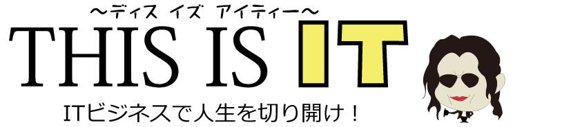 ネットビジネスで下克上!どん底から這い上がった沖縄人のブログ